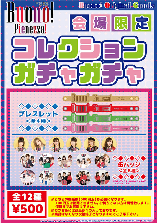 Buono!ライブ2017 ~Pienezza!~コレクションガチャ