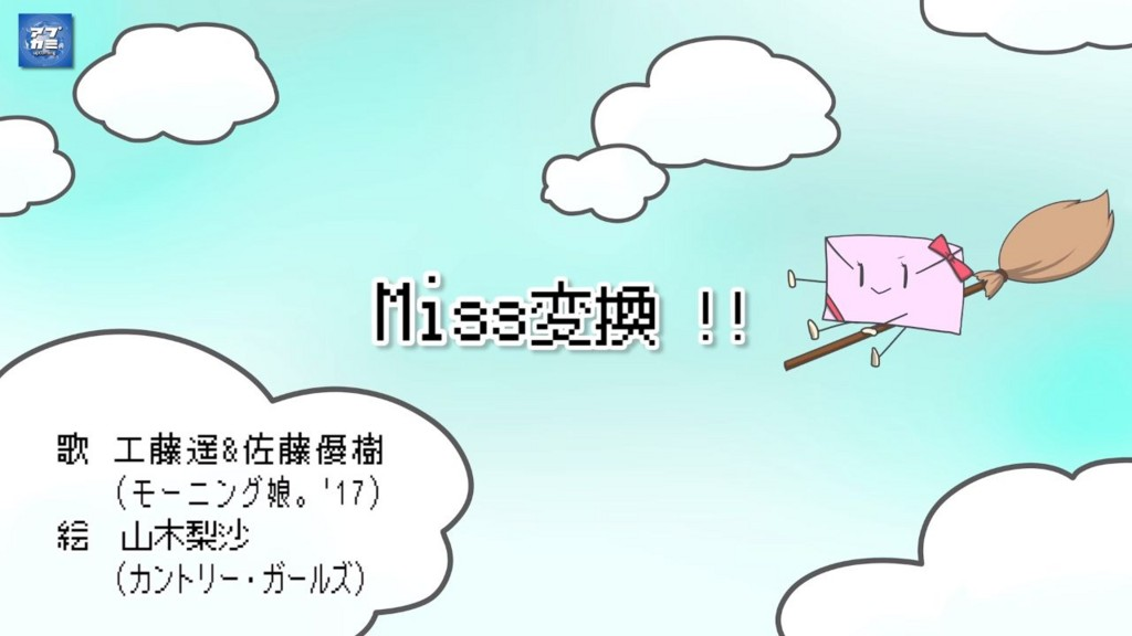 Miss 変換!!