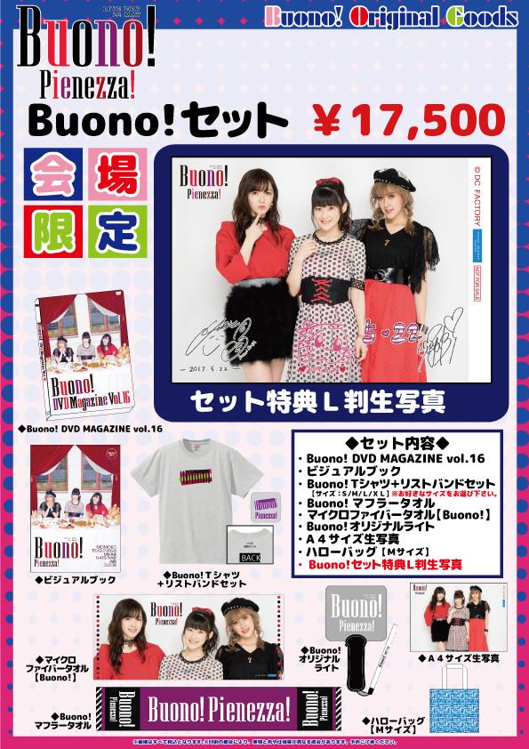 Buono!ライブ2017 ~Pienezza!~Buono!セット