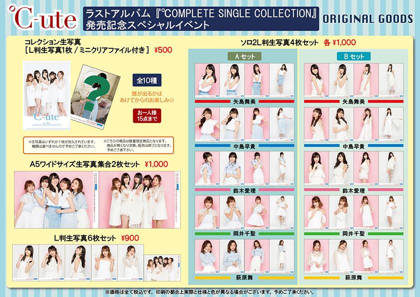 ℃-uteラストアルバム「℃OMPLETE SINGLE COLLECTION」発売記念スペシャルイベント