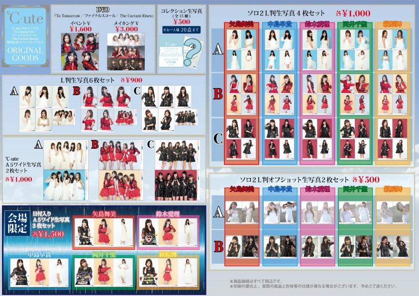 ℃-ute 31stシングル『To Tomorrow/ファイナルスコール/The Curtain Rises』発売記念スペシャルイベント グッズ