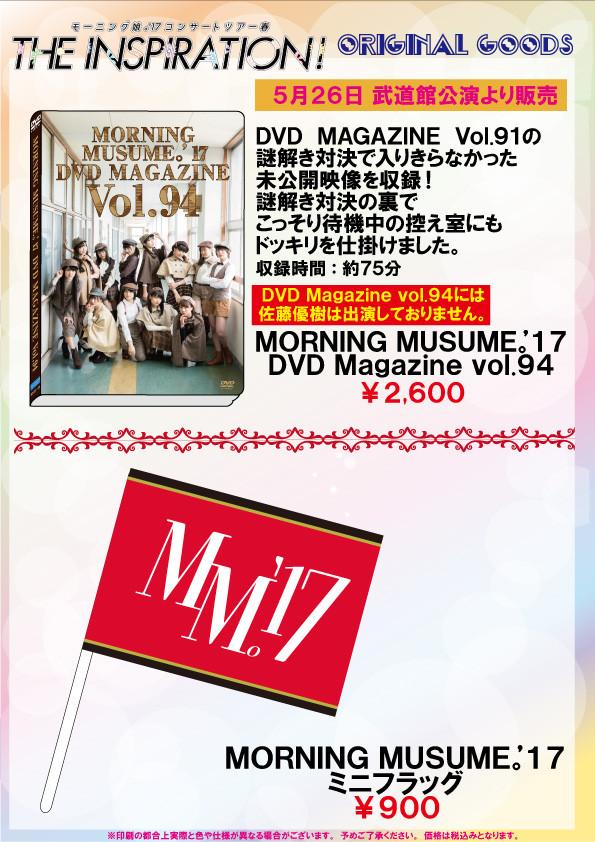 モーニング娘。'17コンサートツアー春~THE INSPIRATION!~フラッグ