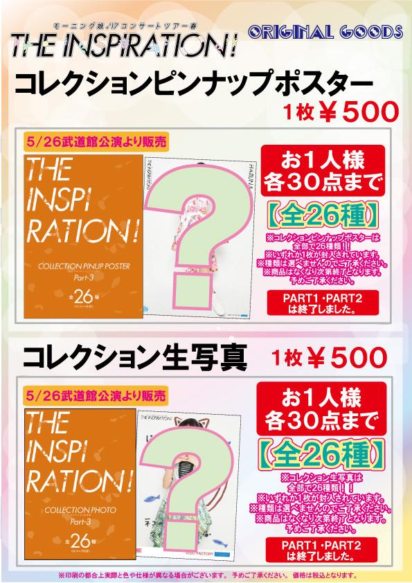 モーニング娘。'17コンサートツアー春~THE INSPIRATION!~ ピンポス&コレ写3