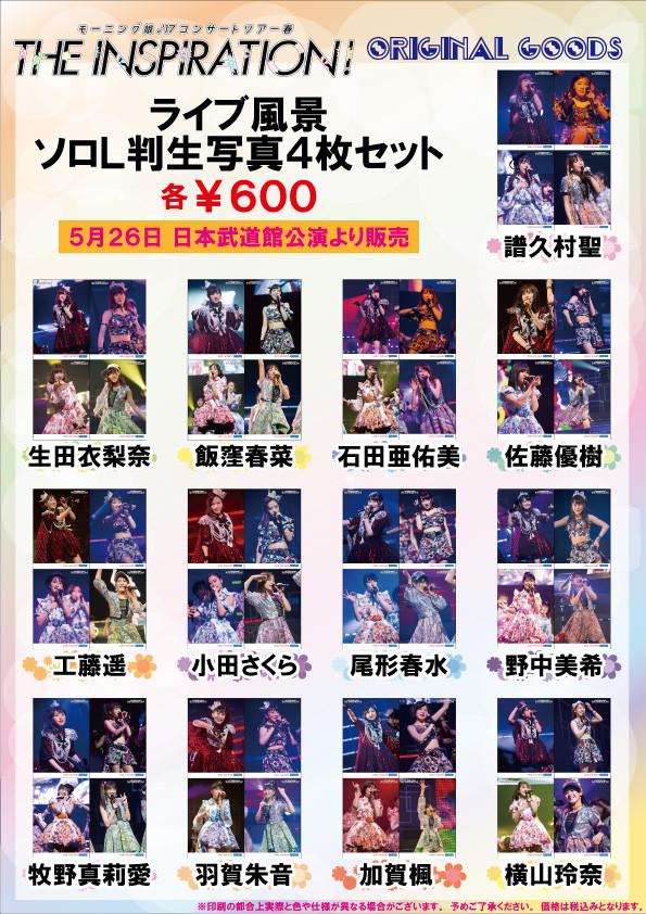 モーニング娘。'17コンサートツアー春~THE INSPIRATION!~ ライブ