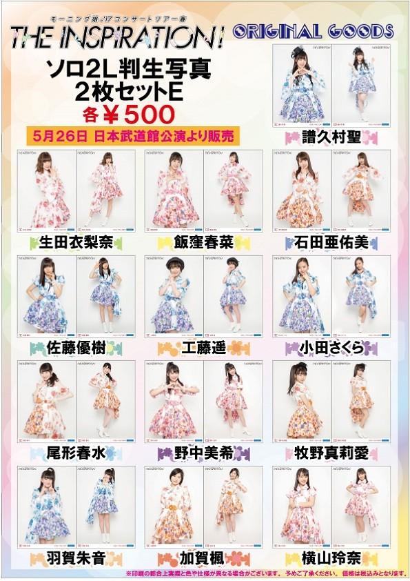 モーニング娘。'17コンサートツアー春~THE INSPIRATION!~ 2L