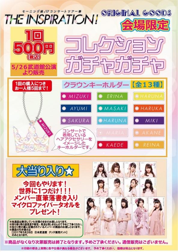 モーニング娘。'17コンサートツアー春~THE INSPIRATION!~ ガチャ
