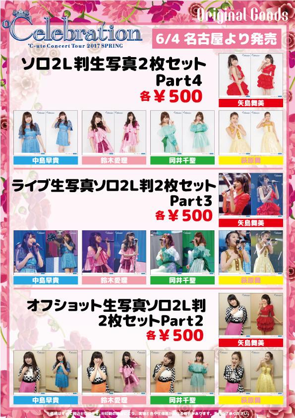 【6/2更新】℃-uteコンサートツアー2017春~℃elebration~