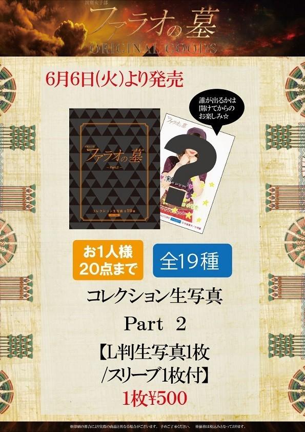 【6/5更新】演劇女子部「ファラオの墓」コレ写2