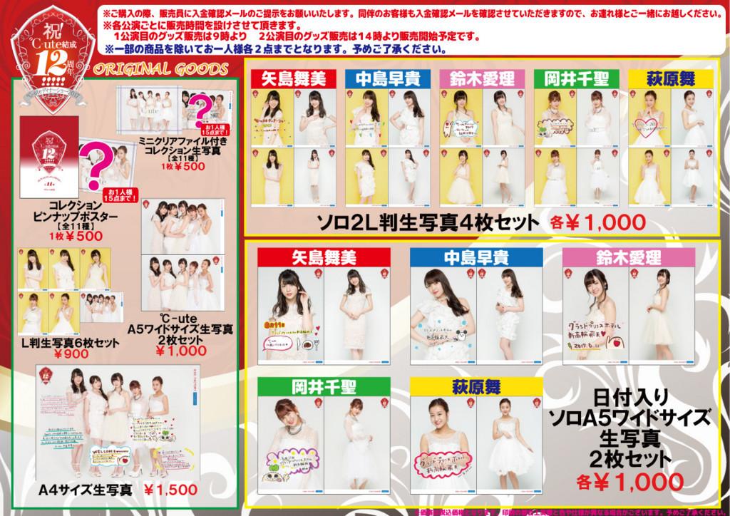 ℃-uteディナーショー2017 ~祝!℃-ute結成12周年!!!!!