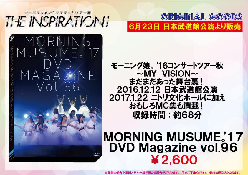 モーニング娘。DVDマガジン Vol.96