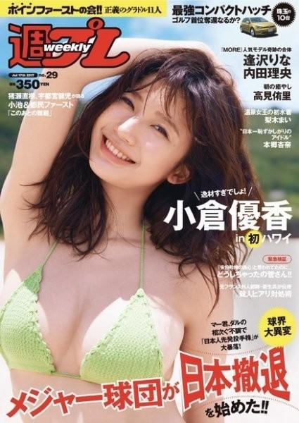 週刊プレイボーイ No.29 小倉優香