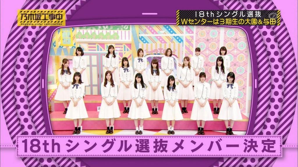 乃木坂46 18枚目シングル選抜メンバー