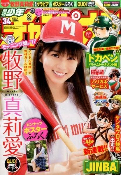 週刊少年チャンピオン No.34 牧野真莉愛(モーニング娘。'17)