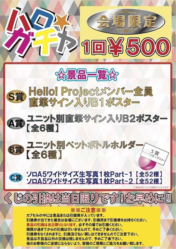 Hello! Project 2017 SUMMER ハロガチャ2