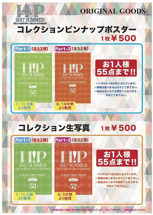 Hello! Project 2017 SUMMER ピンポス2