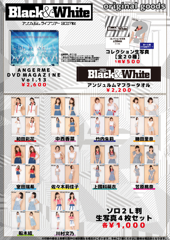 アンジュルム ライブツアー 2017秋「Black & White」グッズ メイン