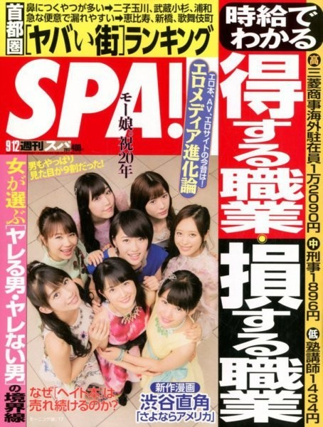 SPA!(スパ!) 2017年 9/12 号 [雑誌]