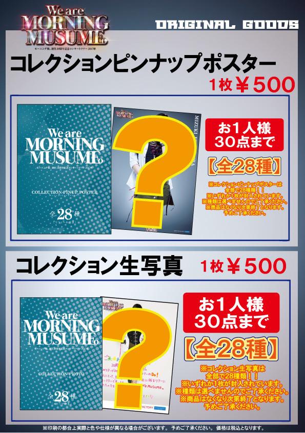 モーニング娘。誕生20周年記念コンサートツアー2017秋~We are MORNING MUSUME。~ピンポス&コレ写