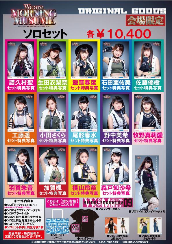 モーニング娘。誕生20周年記念コンサートツアー2017秋~We are MORNING MUSUME。~ソロセット