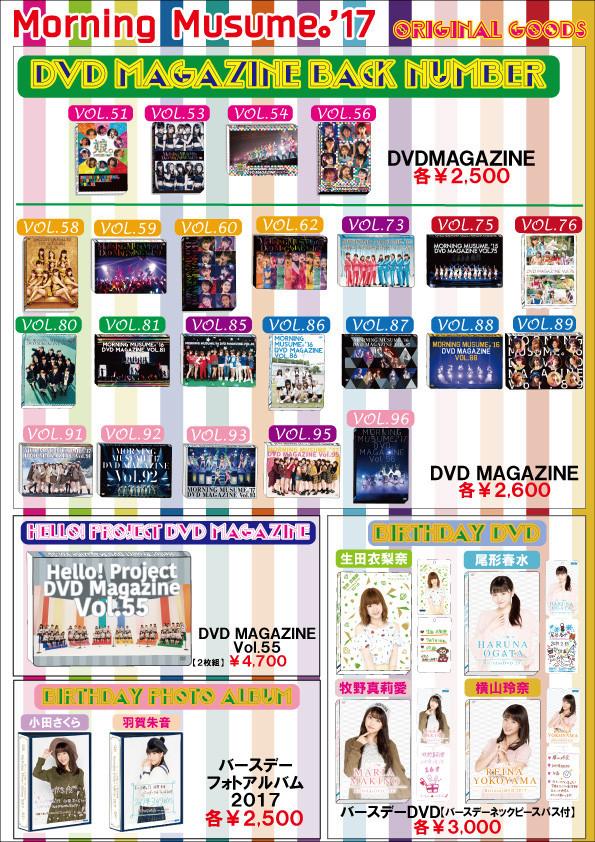 DVDマガジン