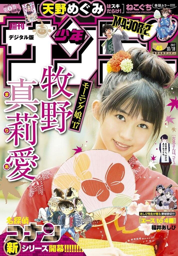 週刊少年サンデー No.45 牧野真莉愛