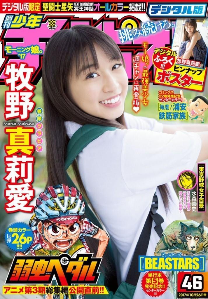 週刊少年チャンピオン No.46 牧野真莉愛