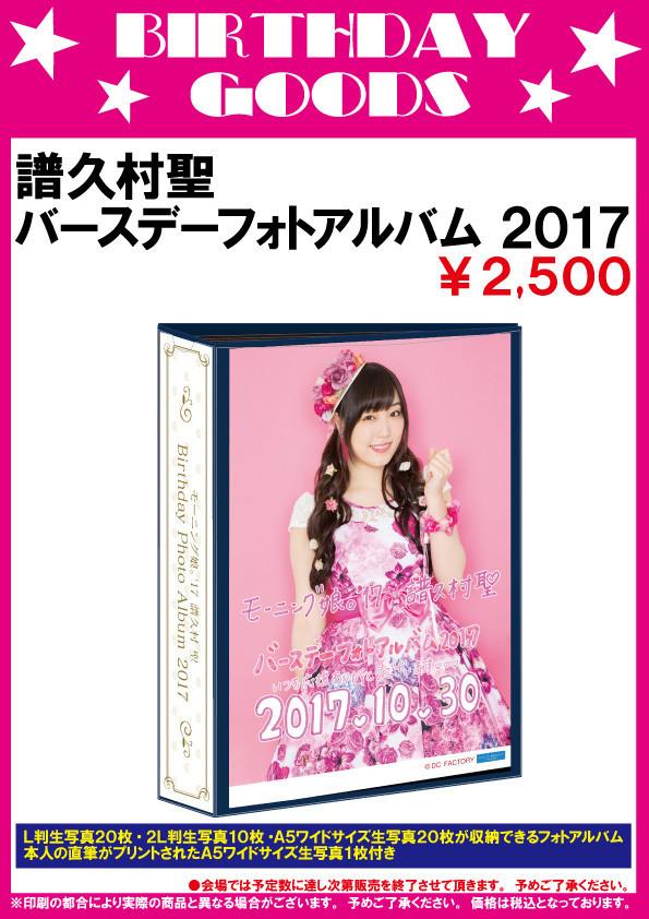 譜久村聖 BDアルバム2017
