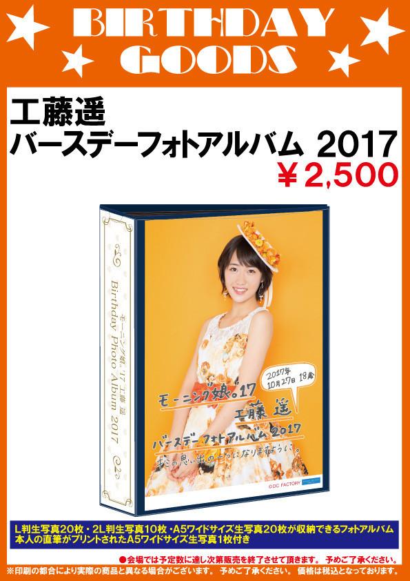 工藤遥 BDアルバム2017