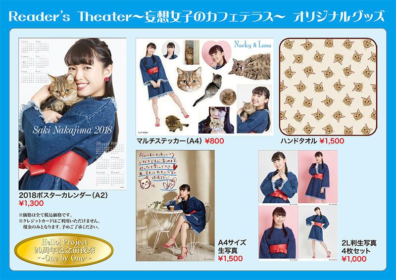 Reader's Theater~妄想女子のカフェテラス~