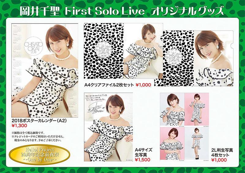 岡井千聖 First Solo Live オリジナルグッズ