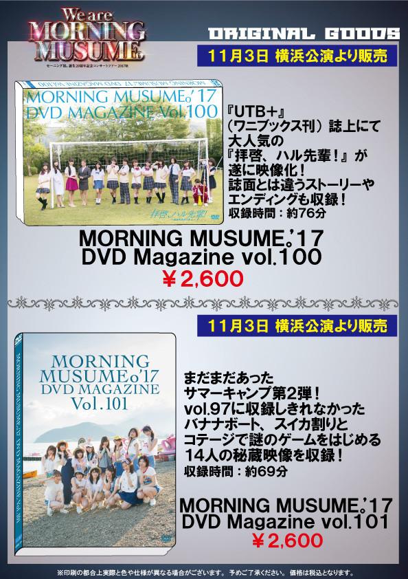 モーニング娘。DVDマガジンVol.100+101