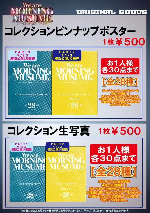 モーニング娘。誕生20周年記念コンサートツアー2017秋~We are MORNING MUSUME。~ ピンポス&コレ写 PART2