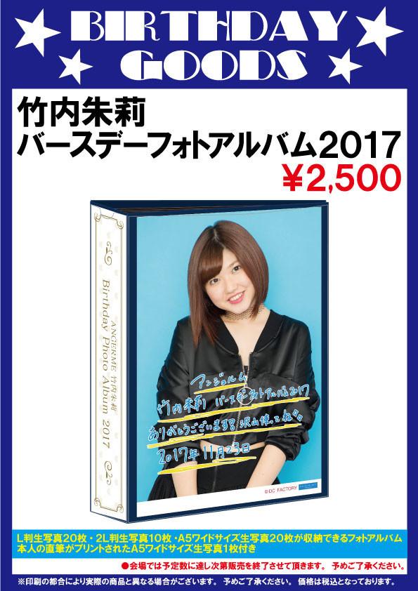 竹内朱莉バースデーフォトアルバム2017