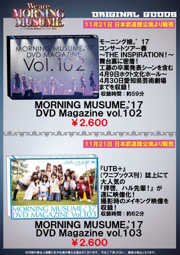 モーニング娘。誕生20周年記念コンサートツアー2017秋~We are MORNING MUSUME。~DVD Magazine Vol.102&103