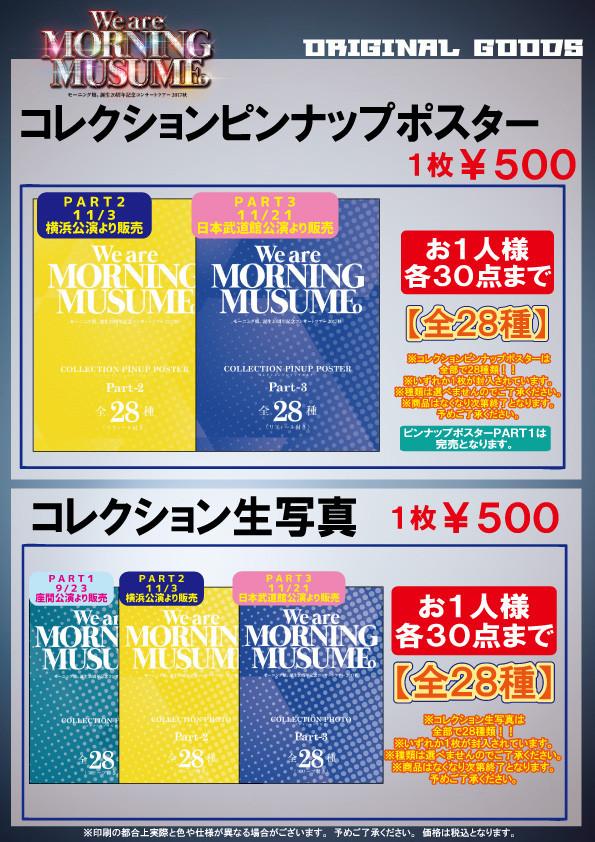 モーニング娘。誕生20周年記念コンサートツアー2017秋~We are MORNING MUSUME。~ ピンポス&コレ写 PART3