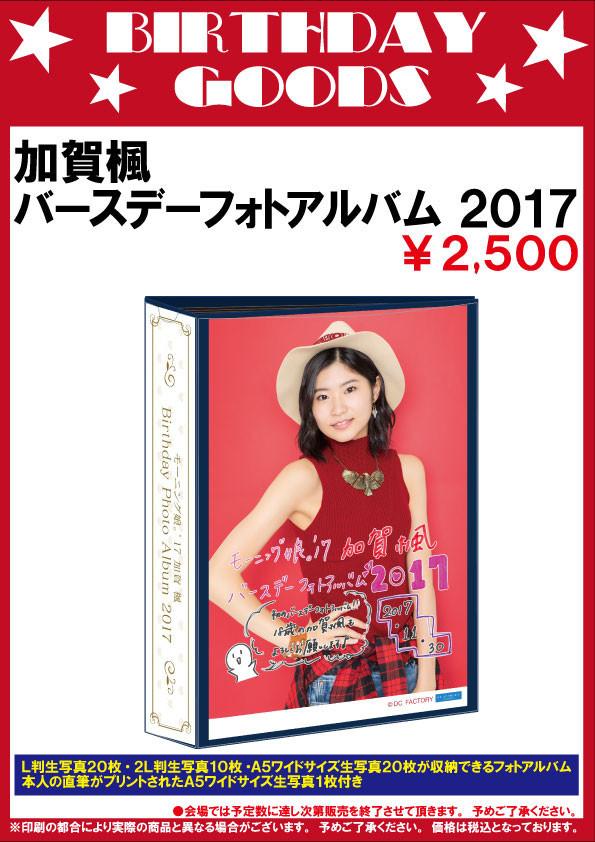 加賀楓BDフォトアルバム2017