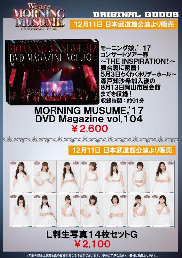 モーニング娘。'17 DVDマガジン Vol.104