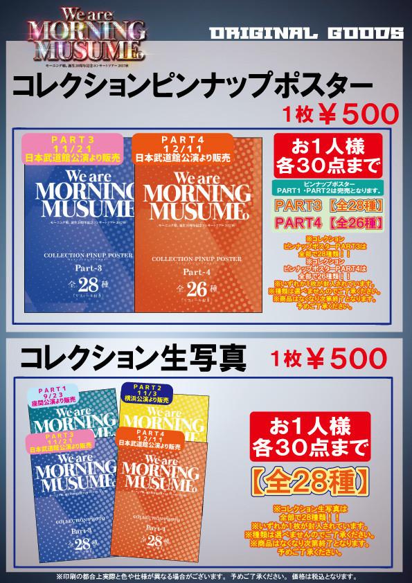 モーニング娘。誕生20周年記念コンサートツアー2017秋~We are MORNING MUSUME。~ ピンポス&コレ写PART4