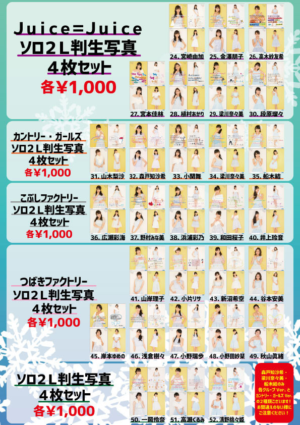 Hello! Project 20th Anniversary!! Hello! Project COUNTDOWN PARTY 2017 ~ GOOD BYE & HELLO ! ~②