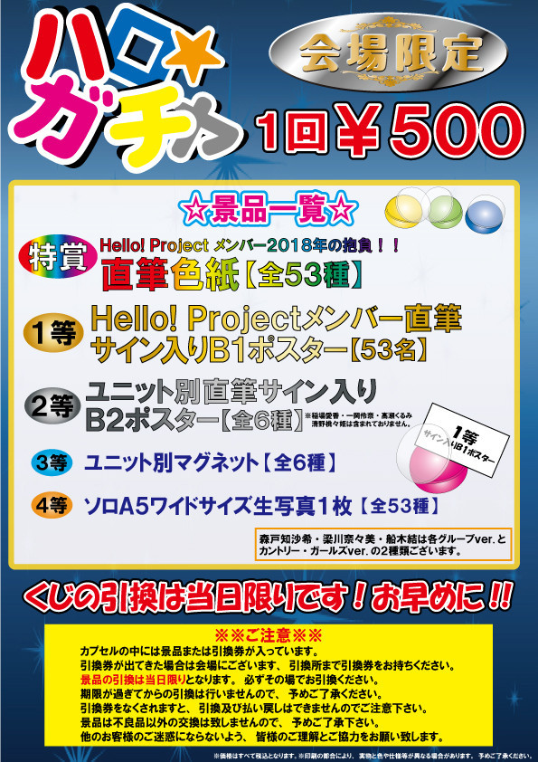 Hello! Project 20th Anniversary!! Hello! Project 2018 WINTER ~PERFECT SCORE~ ~FULL SCORE~ハロガチャ