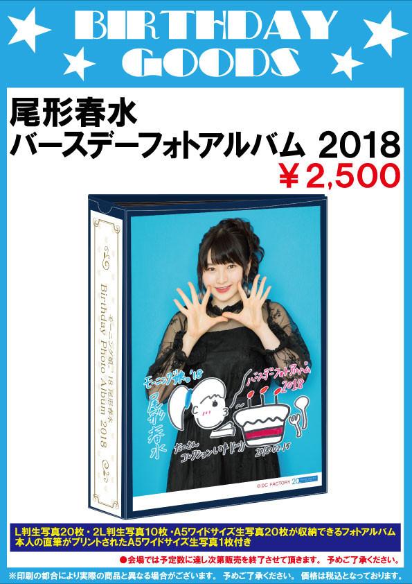 尾形春水BDフォトアルバム2018