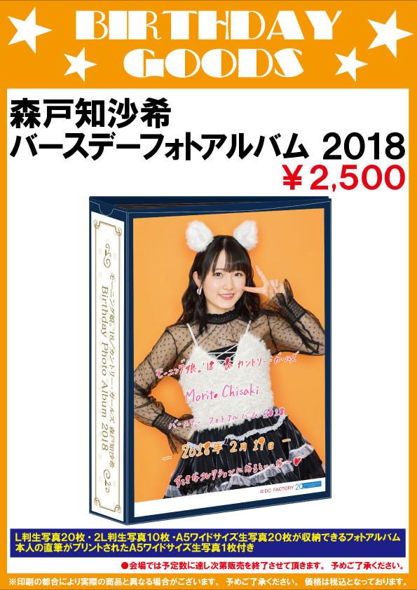森戸知沙希BDフォトアルバム2018