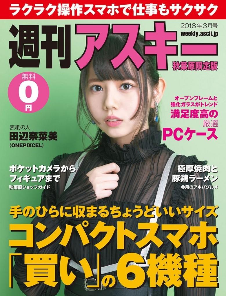 週刊アスキー 秋葉原限定版 2018年3月号 田辺奈菜美