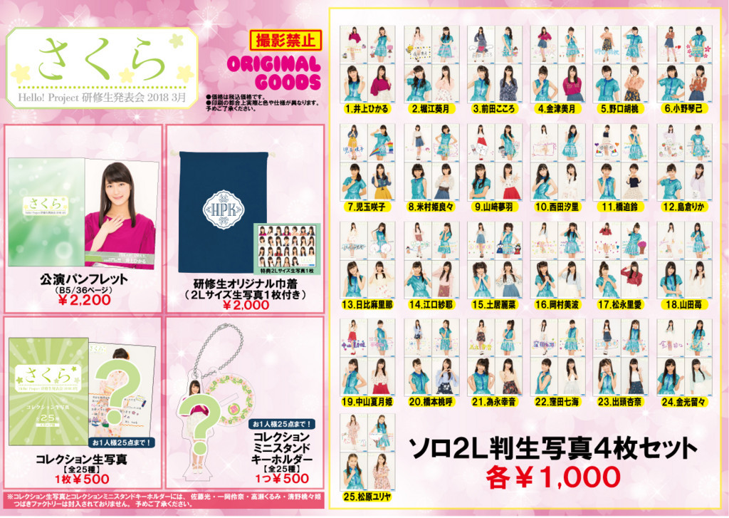 Hello! Project 研修生発表会 2018 3月 ~さくら~ グッズ