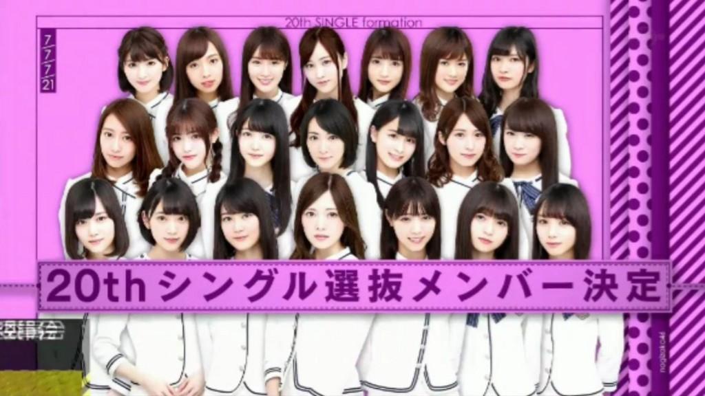 乃木坂46 20枚目シングル選抜メンバー