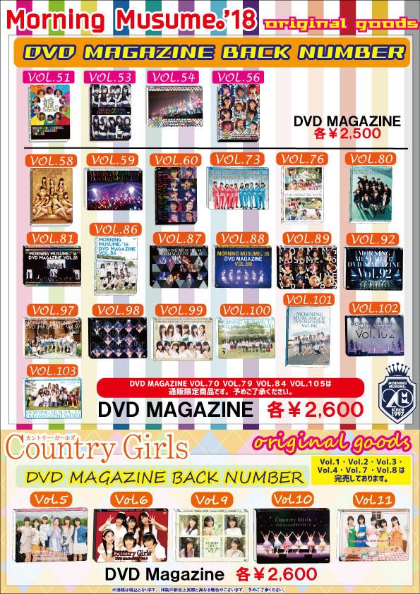 旧商品DVDマガジン