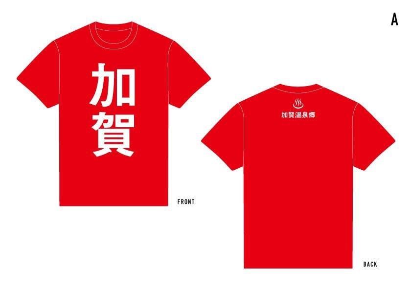 加賀温泉郷Tシャツ案A