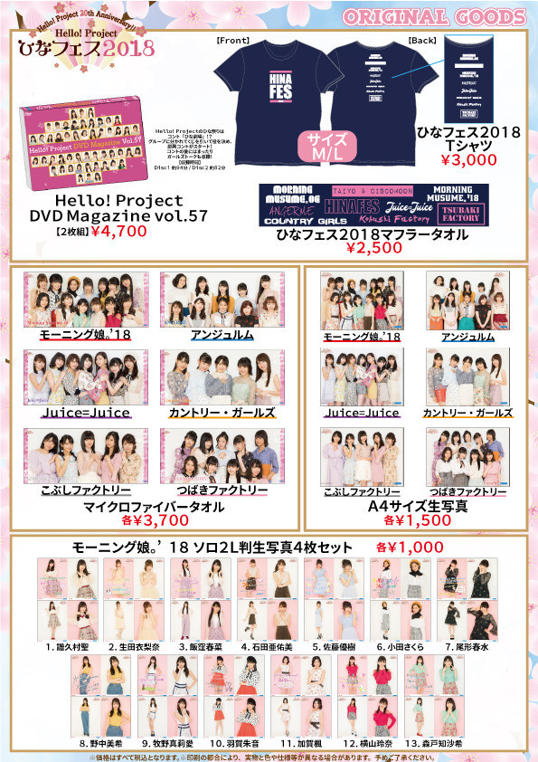 Hello! Project 20th Anniversary!! Hello! Project ひなフェス 2018 グッズ