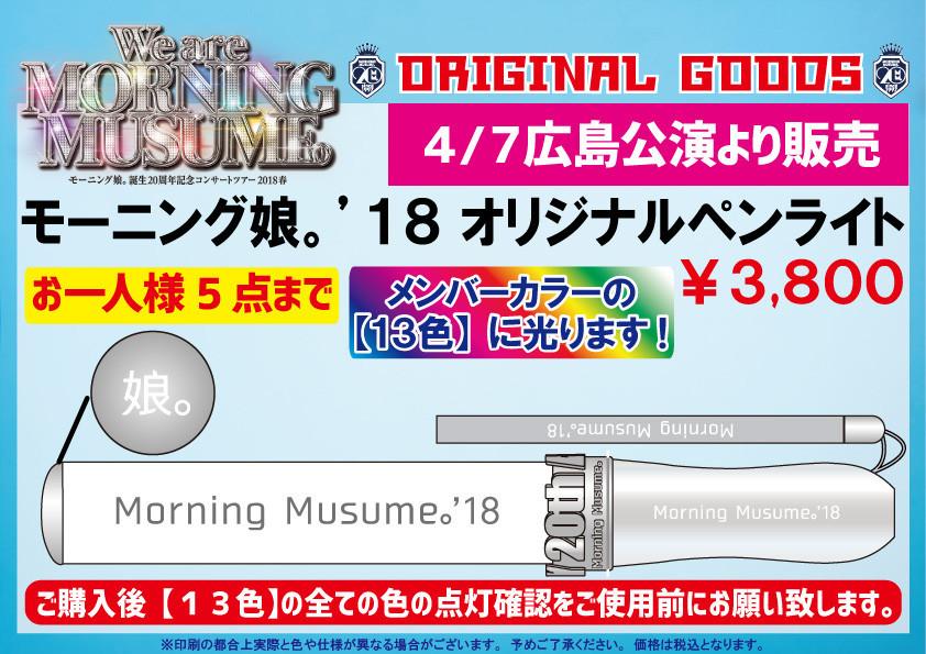 モーニング娘。誕生20周年記念コンサートツアー2018春~We are MORNING MUSUME。~ オリジナルペンライト