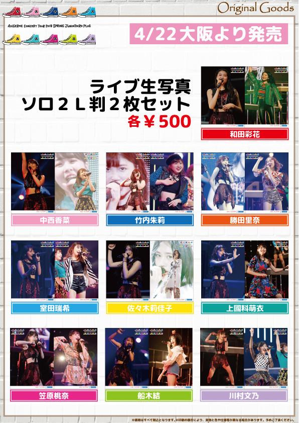アンジュルム コンサートツアー 2018春 十人十色 + ライブ生写真